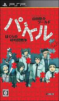 山田悠介ワールド 「パズル -ぼくらの48時間戦争-」