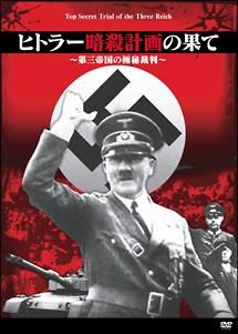 ヒトラー暗殺計画の果て ~第三帝国の極秘裁判~