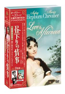 オードリー・ヘプバーン 生誕80周年 『昼下りの情事』+『想い出のオードリー』スペシャルDVDボックス