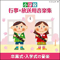 小学校 行事・放送用音楽集 卒業式・入学式の音楽
