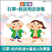 小学校 行事・放送用音楽集 行事・校内放送の音楽・効果音