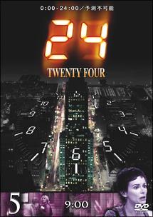24 -TWENTY FOUR- シーズンIVol.5