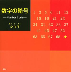 数字の暗号-Number Code-