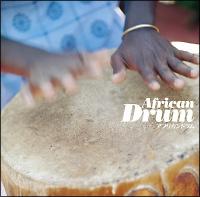決定盤!!「アフリカンドラム」ベスト