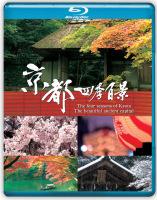 京都四季百景