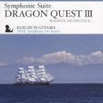 交響組曲「ドラゴンクエストIII 」そして伝説へ・・・