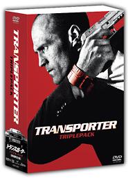 トランスポーター DVD トリプルパック