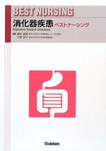 『消化器疾患ベストナーシング』川野良子