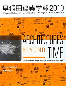 早稲田建築学報 2010 特集:ARCHITECTURES BEYOND TIME