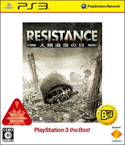 RESISTANCE ~人類没落の日~