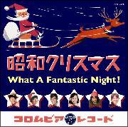 オールスター饗宴 夢の昭和クリスマス