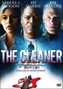 ザ・クリーナー 消された殺人