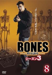 BONES-骨は語る- シーズン3