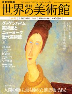 週刊 世界の美術館<最新保存版> グッゲンハイム美術館とニューヨーク近代美術館2(アメリカ)