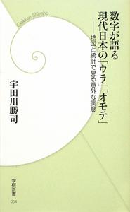 『数字が語る現代日本の「ウラ」「オモテ」』宇田川勝司