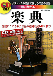 CDで聴く 一冊でわかる 楽典