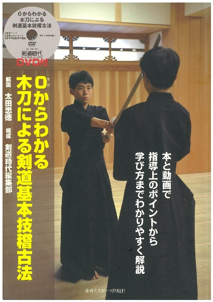 0からわかる木刀による剣道基本...