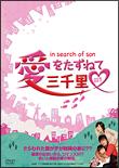 愛をたずねて三千里 DVD-BOX1