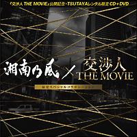 湘南乃風×交渉人 THE MOVIE 限定スペシャルコラボレーション