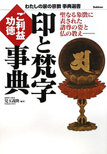 印と梵字 ご利益功徳 事典