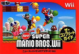 Newスーパーマリオブラザーズ Wii ザ・コンプリートガイド