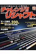 チャレンジ!!ゴルフクラブリシャフト 2006