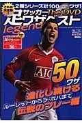 サッカー足ワザベスト The DVD legend