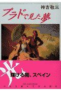 神吉敬三『プラドで見た夢』
