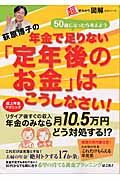 萩原博子の年金で足りない「定年後のお金」はこうしなさい!
