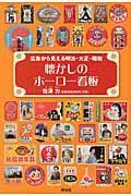 懐かしのホーロー看板 広告から見える明治・大正・昭和