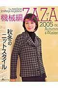機械編ZAZA 2005-2006秋冬