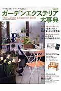 ディノス特別編集号 ガーデンエクステリア大事典 2007