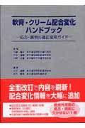 軟膏・クリーム配合変化ハンドブック<改訂版>