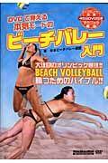 DVDで覚える 本気モードのビーチバレー入門 DVD付き