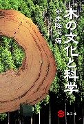 木の文化と科学