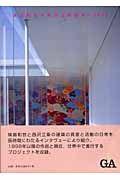 妹島和世+西沢立衛読本ー2005