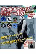 使える強い筋肉をつくるトレーニングマニュアル with DVD