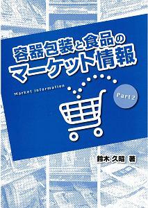 容器包装と食品のマーケット情報