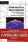 Death March on Mount Hakkoda