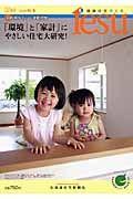 健康住宅づくり ie'su 「環境」と「家計」にやさしい住宅大研究