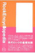 ロッキング・オン編集部『現代ロックの基礎知識』
