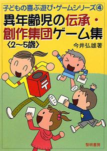 異年齢児の伝承・創作集団ゲーム集 子どもの喜ぶ遊び・ゲームシリーズ4