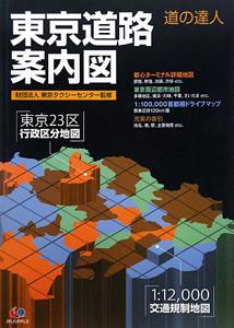道の達人 東京道路案内図