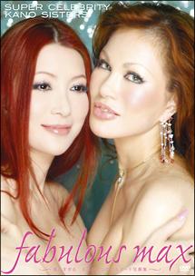 SUPER CEREBRITY KANO SISTERS fabulous max 美しすぎる もうひとつのフルヌード写真集