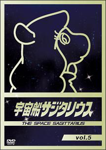 宇宙船サジタリウスVol.5