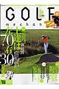 GOLF mechanic DVD付 上達は左70右30の方程式 谷将貴