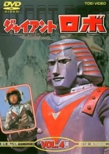 松田寛夫『ジャイアント ロボ』