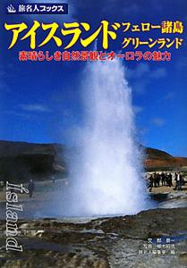 旅名人ブックス アイスランド・フェロー諸島・グリーンランド
