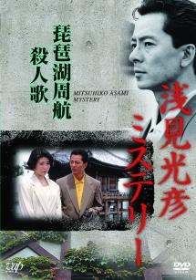 Amazon | 浅見光彦ミステリー DVD-BOX II -TVドラマ