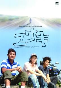 24HOUR TELEVISION スペシャルドラマ2006 ユウキ
